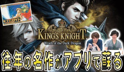 【キングスナイト】GameWith編集部 最新アプリゲームニュース ♯55【スマホゲーム】