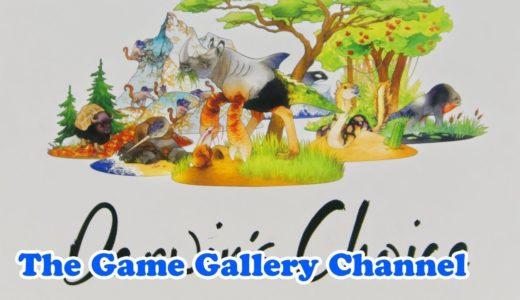 【ボードゲーム レビュー】「ダーウィンズ チョイス」- 未知の動物を作り上げて気候変動に対応しよう