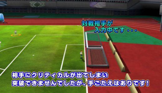 【イナズマイレブン オンライン】ゲーム攻略動画