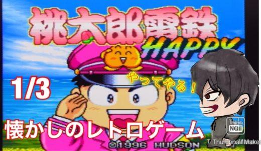 【桃太郎電鉄HAPPY】懐かしき家庭用ゲーム機   1/3
