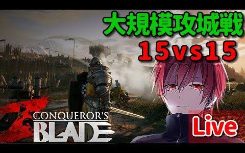 [Conqueror's Blade]無料の最新ゲーム!モンスターハンター[2021.3.29]