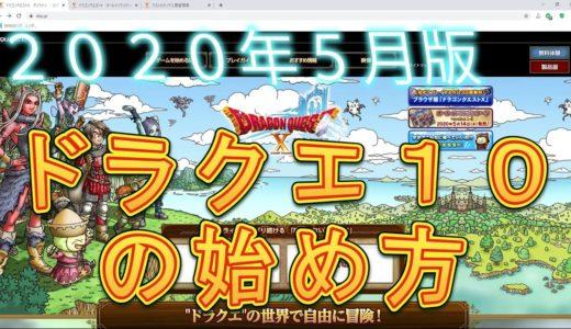 おすすめオンラインゲーム ドラクエ10の始め方 2020年5月版 ドラゴンクエスト10 DRAGONQUEST10