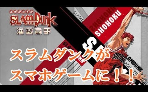 【海外ゲーム】スラムダンク(Slam Dunk)灌篮高手 面白い携帯スマホゲームアプリ