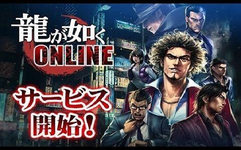 【新作】龍が如く ONLINE 面白い携帯スマホゲームアプリ
