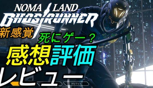 [ゴーストランナー PS4日本語版]ゲームレビュー:評価+感想 新感覚高速死にゲー?[GhostRunner Game Review]