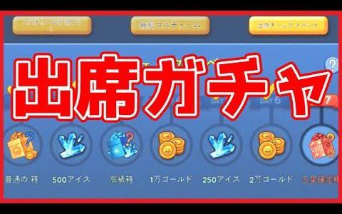 【Japanese language】Ice tag fun gameplay【出席ガチャ 氷鬼オンラインゲーム実況】