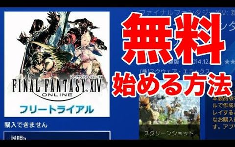 【PS4】無料でFF14を始める方法!オンラインゲームだけどフリートライアルは無料(制限付)