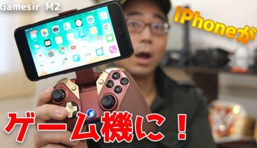 iPhoneがガチの携帯ゲーム機に早変わり!iPhoneを挟める画期的なMFiコントローラーが凄すぎる