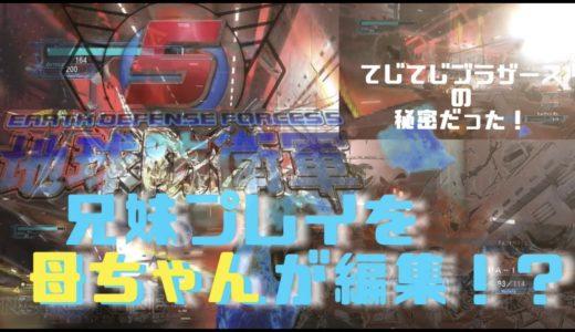 『オンラインゲーム爆笑実況』地球防衛軍5 #2