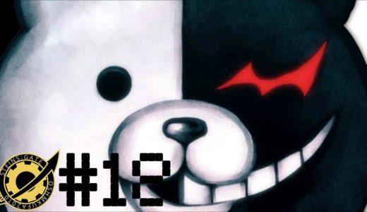 #18 お気楽ゲームレビュー ダンガンロンパ VITA版