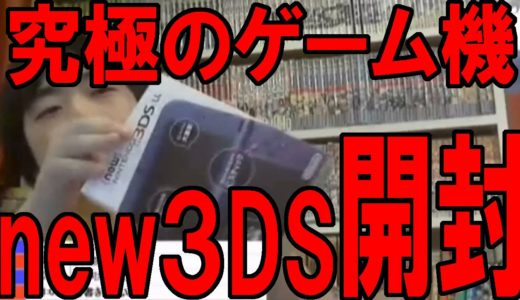 new3DS開封!新機能チェック!これぞまさに究極の携帯ゲーム機だった!【ピョコタン】