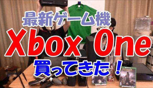 マイクロソフトの最新ゲーム機、『Xbox One』を買って来た!開封の儀を行う!!