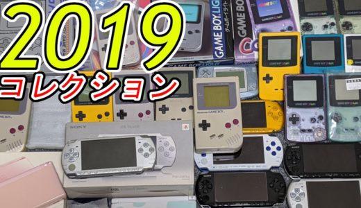 2019年携帯ゲーム機コレクション紹介!