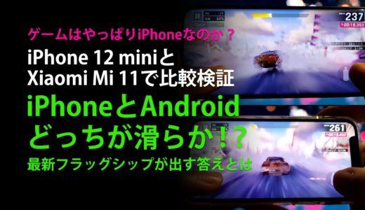 【iPhone vs Android】ゲーム機としてAndroidはiPhoneに勝てないのか!?最新フラッグシップモデルiPhone 12 miniとXiaomi Mi 11 を使って滑らか比較検証