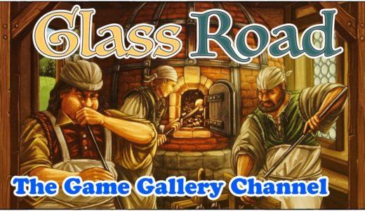 【ボードゲーム レビュー】「グラスロード」- 2つのリソース管理ボードに注目