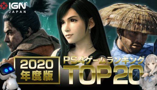 PS4のオススメゲームTOP20をランキング形式で紹介(2020年版)