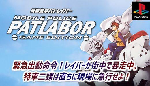 機動警察パトレイバー 〜ゲームエディション〜 プレイ動画 / Mobile Police Patlabor - Game Edition - (PSX) Playthrough