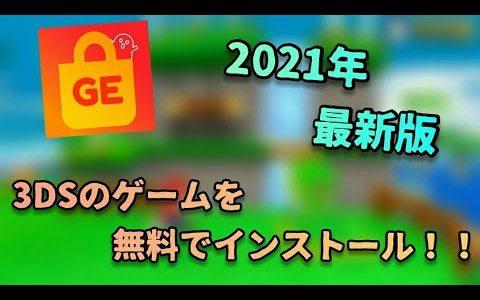 2021年最新版!3DSのゲームを無料でインストールする方法!