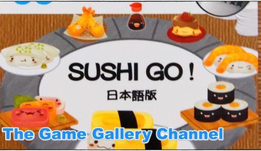 【ボードゲーム レビュー】「すしごー」- ドラフト要素を堪能できる回転寿司