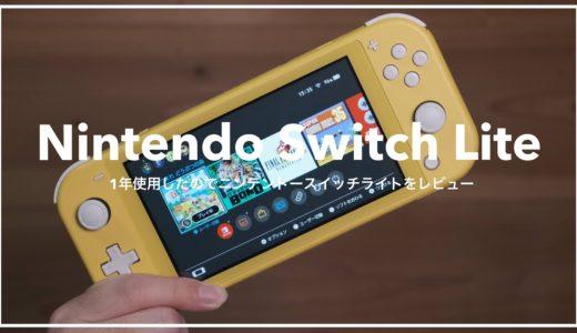 ミニマルな携帯ゲーム機【Nintendo Switch Lite】を好んで使う理由と一年使用した感想|【ニンテンドースイッチライト/任天堂スイッチライト】