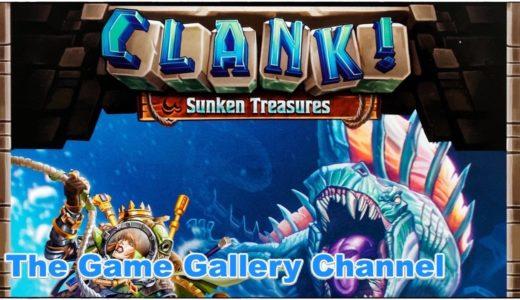 【ボードゲーム レビュー】「Clank! Sunken Treasures」- 今度の冒險は海底だ!