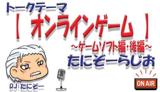 【ラジオ配信番組】#3『オンラインゲームの世界~ゲームソフト編~』後編【YouTubeラジオ】