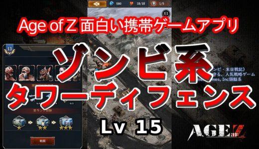 【準新作】Age of Z  面白い携帯ゲームアプリ (Lv 15 Normal mode tower defence)