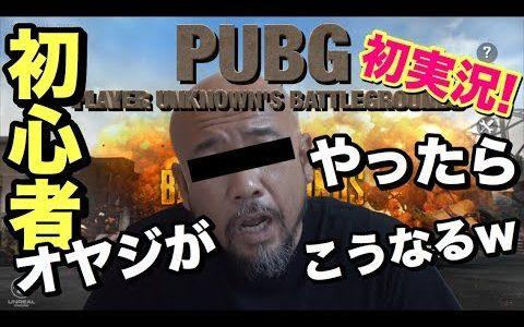 【PUBG MOBILE】ゲームを全くやらない初心者オヤジが実況やったらこうなるw【スマホ版PUBG】#1