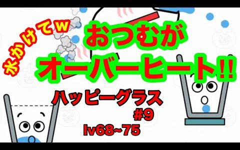 【Happy Glass #9 ゲーム実況】笑える!水入れゲーム【面白いゲームアプリ】【最新ゲームアプリ】【ハッピーグラス】lv68~75