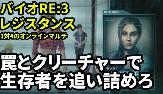 『バイオRE:3』のオンラインゲーム『レジスタンス』:非対称マルチでサバイバーを追い詰めるマスターマインド先行プレイ