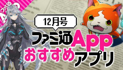 【期待の新作】最新アプリゲーム4選 2018年12月号【ファミ通App】