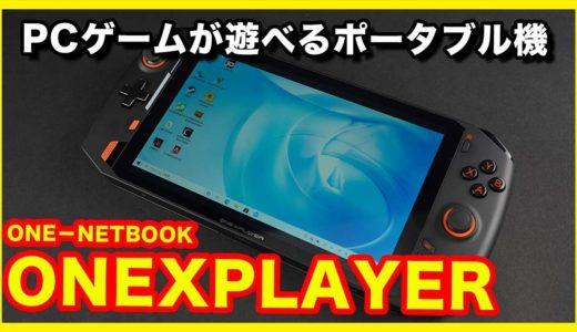 ONEXPLAYERのレビュー!PCゲームが遊べるポータブルゲーム機!