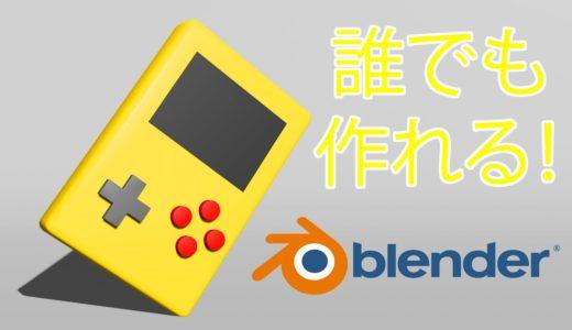 [Blender][ブレンダー]簡単ゲーム機を作る!