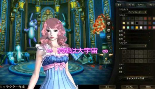 無料オンラインゲーム【C9】キャラメーク(Character making)