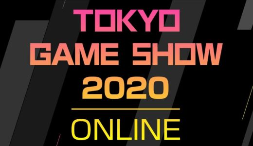 【TGS2020】『2021年に向けたゲーム業界最新技術トレンド』