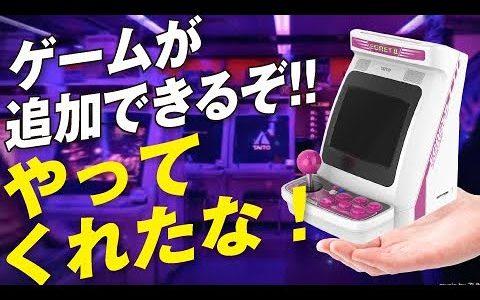 【皆待っていた!】ゲーム追加機能搭載!テーブルサイズの最新ミニシリーズ「EGRETⅡ mini(イーグレットツー ミニ)」が発表&予約開始☆超オススメ♪【速報版】TAITOタイトー