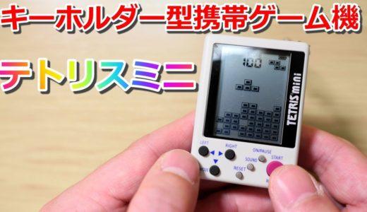 キーホルダー型携帯ゲーム機「テトリスミニ」開封とレビュー