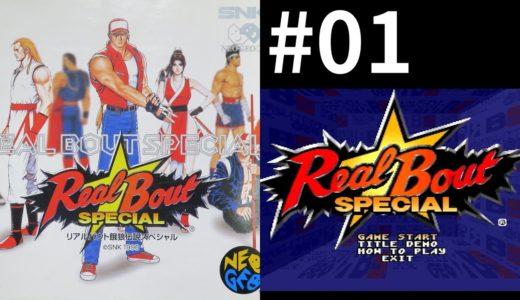 #01【Kenzakiのゲームレビュー】ネオジオCD版「リアルバウト餓狼伝説SPECIAL」をプレイ&レビュー