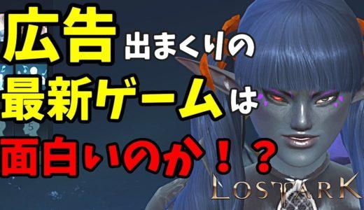 【LOST ARK】広告出まくりの最新ゲームは面白いのか!?初見でやってみる