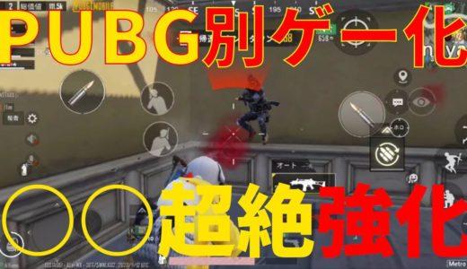 【PUBG MOBILE/ゲーム実況】アプデ新モード!METRO ROYALEでBOT超強化!?【PUBGモバイル/AHAREN】