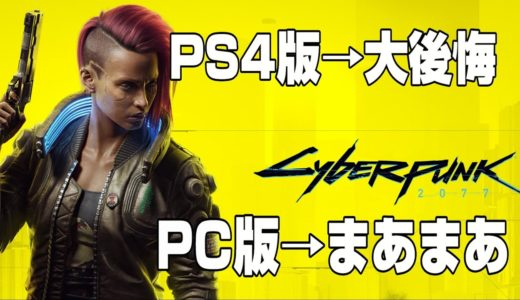 『サイバーパンク2077』感想(PS4&PC版比較)ファーストインプレッション【ゲームレビュー】PS4 PS5 PC 比較