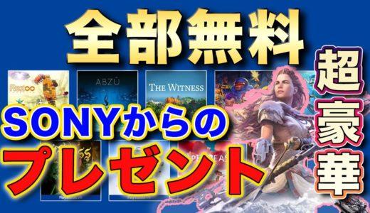 【PS4/PS5】SONYからユーザー全員にプレゼント!10本のソフトを紹介【無料】