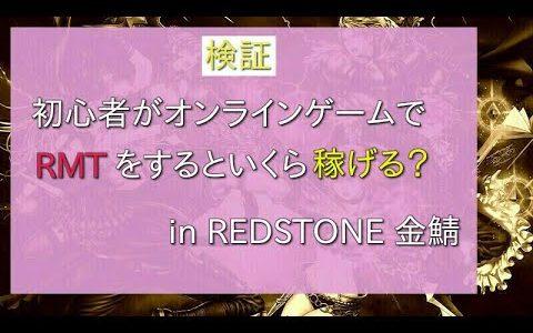 【時給○○円】初心者がオンラインゲームでRMTをするといくら稼げる?【REDSTONE】【赤石】【レッドストーン】【検証動画】