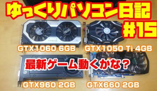 旧世代のグラフィックボードで最新ゲームも遊べるのかな?GTX1060/1050/960/660【ゆっくりパソコン日記#15】