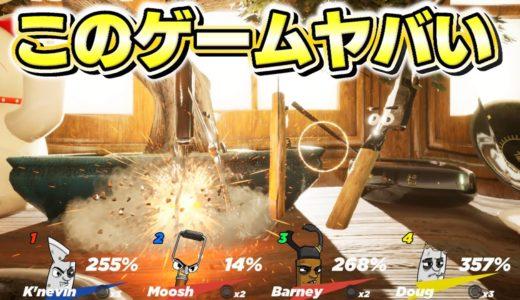 顔の付いたフォークとナイフを戦わせるオンラインゲームが『最高』すぎた【フォークVSナイフ】