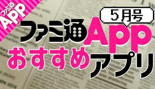 【期待の新作】 最新アプリゲーム6選 2018年5月号【ファミ通App】