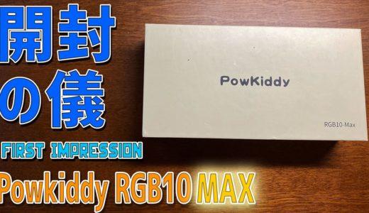 【1】Powkiddy RGB10 MAXの感想レビュー「開封して外観やシステムをチェック」第四世代の大本命が遂に登場!