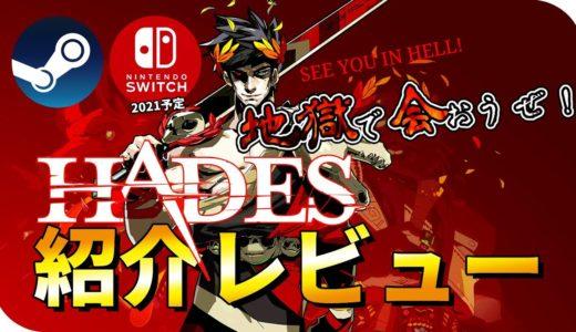 【HADES】ゲームレビュー情報部【steam】