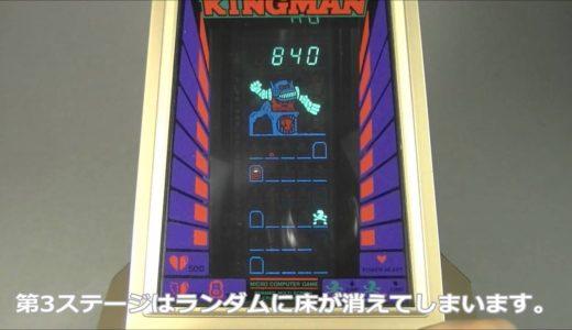 トミー LSIゲーム キングマン LSIレトロ電子ゲームレビュー TOMY LSIGAME KINGMAN