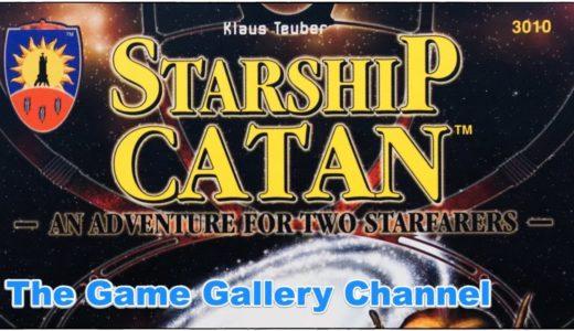 【ボードゲーム レビュー】「Starship Catan (宇宙船カタン)」- 2人用カタンの傑作